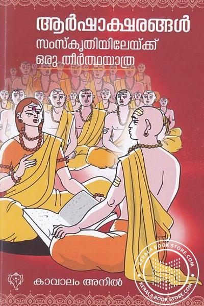 Cover Image of Book Aarshaksharangal Samskruthiyilekku Oru Theerdhayathra