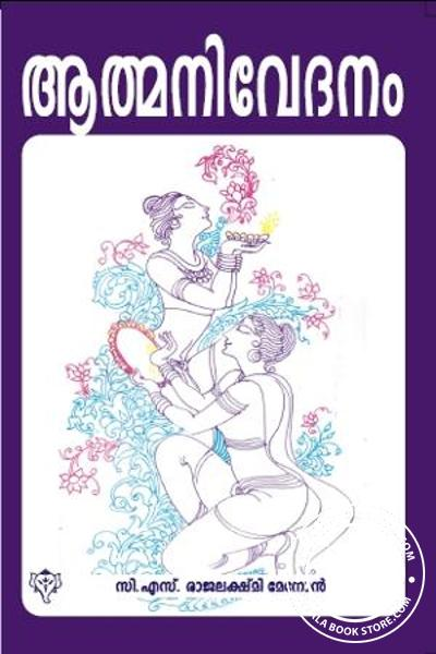 Cover Image of Book Aathmanivedanam