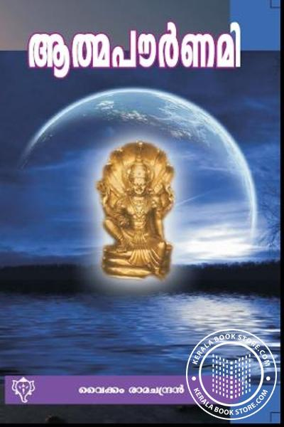 Cover Image of Book ആത്മപൗര്ണമി
