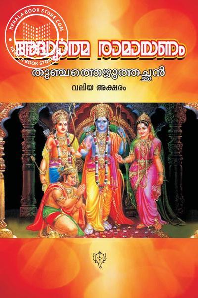 Cover Image of Book അദ്ധ്യാത്മരാമായണം -കിളിപ്പാട്ട് -വലിയ അക്ഷരം-