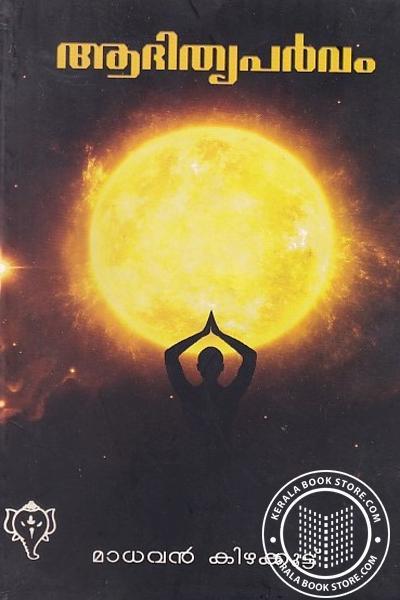 Cover Image of Book ആദിത്യപര്വം