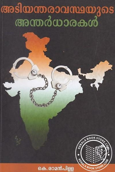 Image of Book അടിയന്തരാവസ്ഥയുടെ അന്തര്ധാരകള്