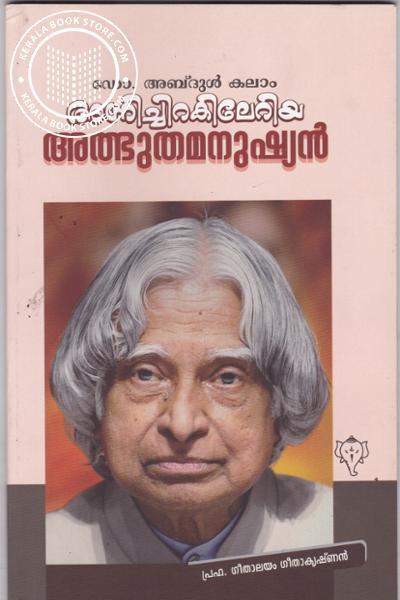 Cover Image of Book അഗ്നിച്ചിറകിലേറിയ അത്ഭുത മനുഷ്യന്