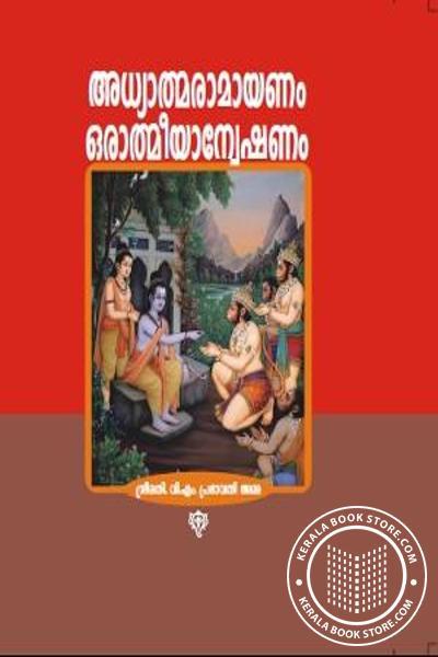 Cover Image of Book Ahyathma Ramayanam Orathmeeyaanweshanam