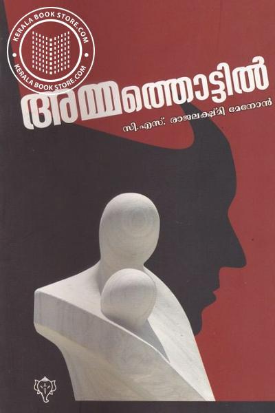 Image of Book Ammathottil