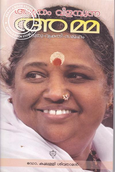 Cover Image of Book Amritham Vilabunna Amma