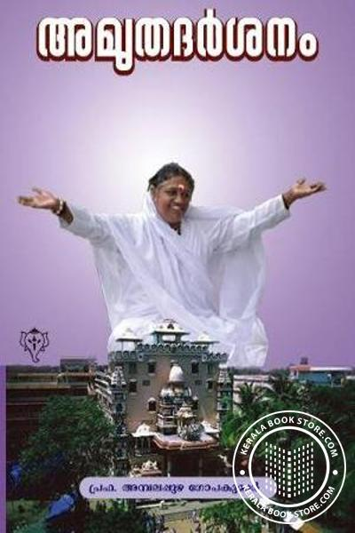 Cover Image of Book Amrutha Darsanam