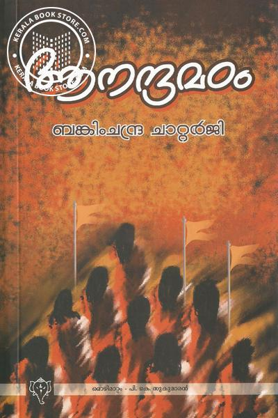 Cover Image of Book Anandamadam