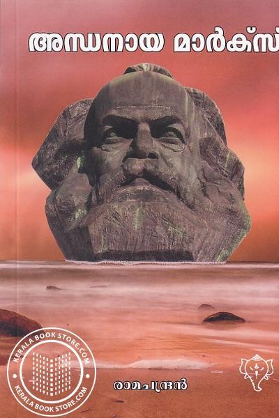 Cover Image of Book അന്ധനായ മാര്ക്സ്