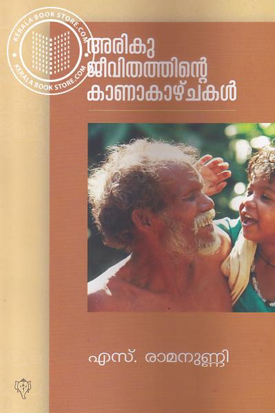 Cover Image of Book അരികു ജീവിതത്തിന്റെ കാണാകാഴ്ചകള്