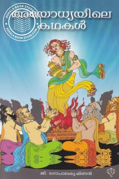Cover Image of Book അയോധ്യയിലെ കഥകള്