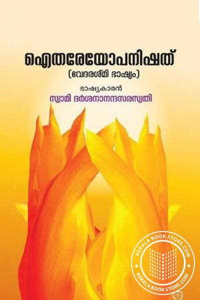 Cover Image of Book Aythereyopanishad