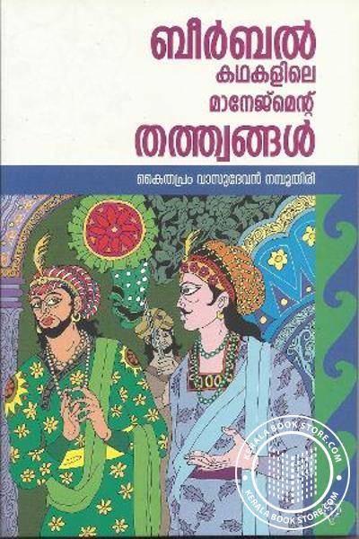 Cover Image of Book Beerbal Kathakalile Management Thathvangal