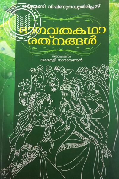 Cover Image of Book Bhagavatha Rethnangal