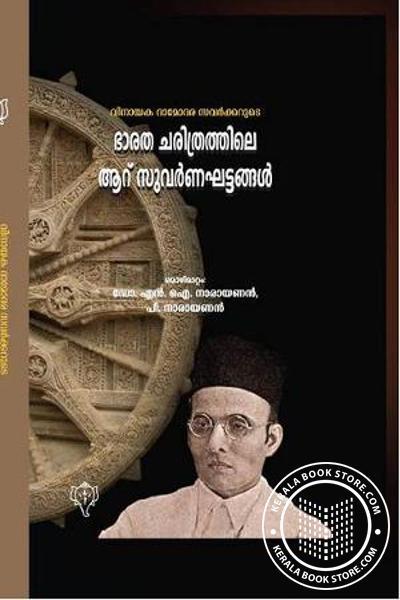Cover Image of Book Bharatha charithrathile Aaru Suvarna Khattangal