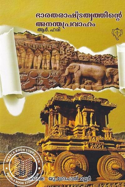 Cover Image of Book ഭാരത രാഷ്ട്രത്തിന്റെ അനന്തപ്രവാഹം