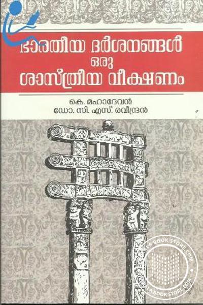 Cover Image of Book ഭാരതീയ ദര്ശനങ്ങള് ഒരു ശാസ്ത്രീയ വീക്ഷണം