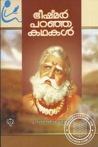 Cover Image of Book Bheeshmar Paranja Kathakal