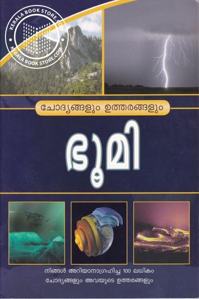 Cover Image of Book ഭൂമി