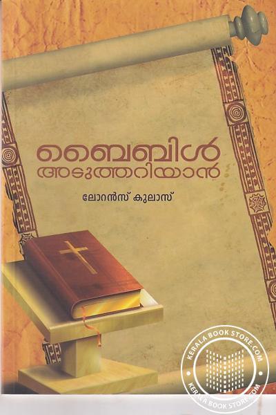 Cover Image of Book ബൈബിള് അടുത്തറിയാന്