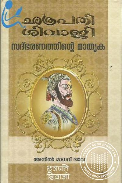 Cover Image of Book Chatrapathi Shivaji Sadbharanathite Mathruka
