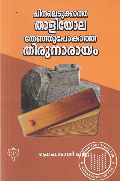 Cover Image of Book ചിതലെടുക്കാത്ത താളിയോല തേഞ്ഞു പോകാത്ത തിരുനാരായം