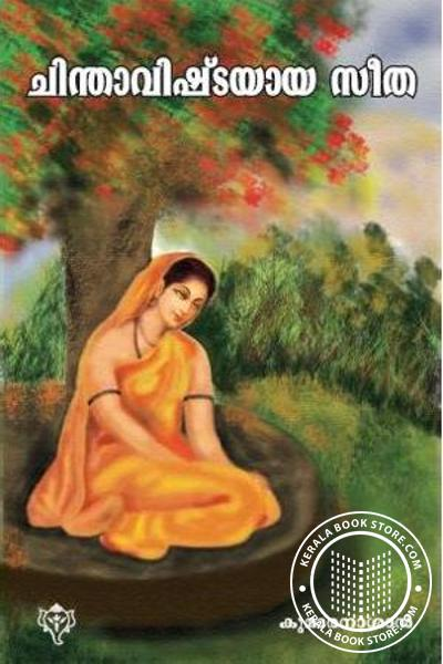 Cover Image of Book Chinthavishtayaya Seetha