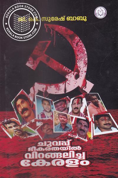Cover Image of Book Chuvappu Bheekarathayil Virangalicha Keralam