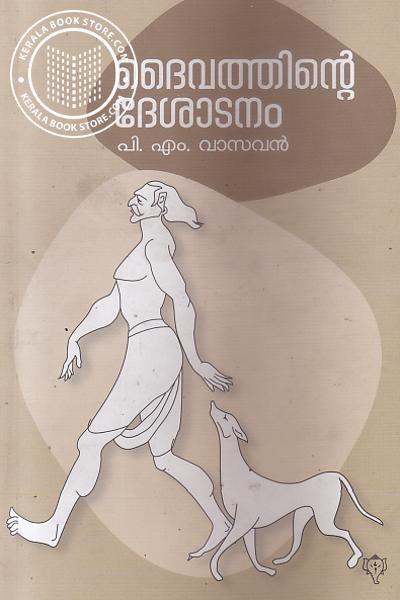 Cover Image of Book ദൈവത്തിന്റെ ദേശാടനം