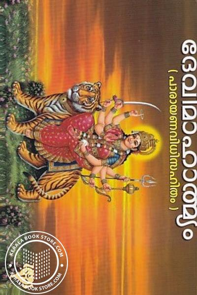 Cover Image of Book ദേവീമാഹാത്മ്യം -പാരായണവിധിസഹിതം