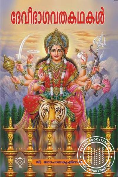 Cover Image of Book ദേവീഭാഗവത കഥകള്