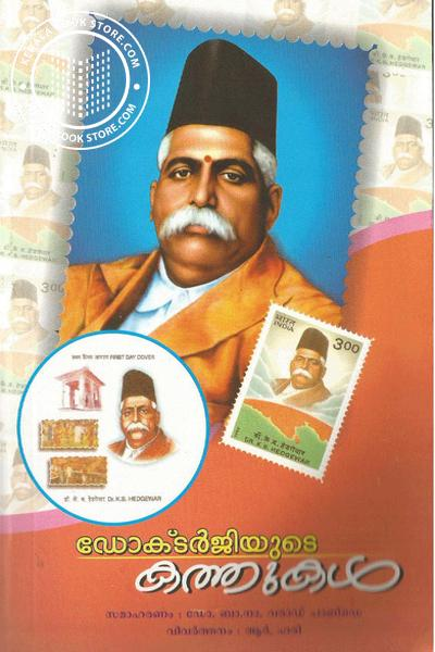 Cover Image of Book Doctorjiyude Kathukkal