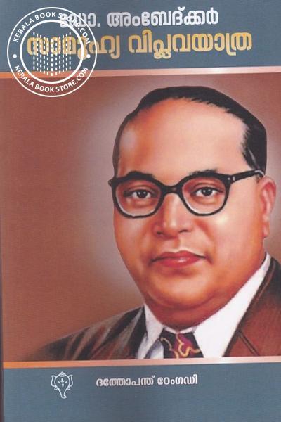 Cover Image of Book ഡോ അബേദ്ക്കര് സാമൂഹ്യ വിപ്ലവയാത്ര