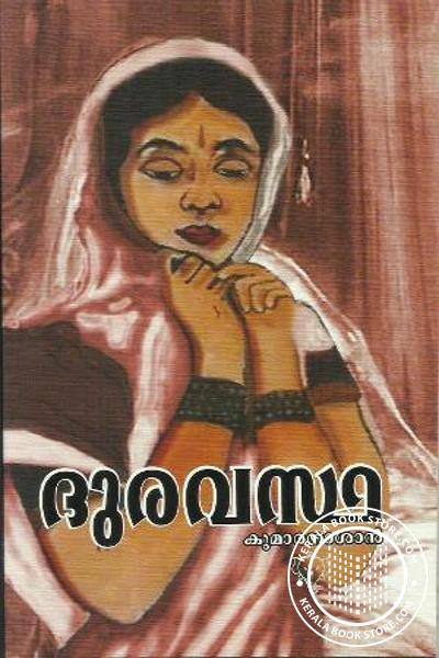 Cover Image of Book ദുരവസ്ഥ