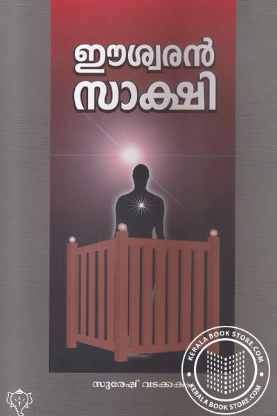 Cover Image of Book Eeswaran Sakshi