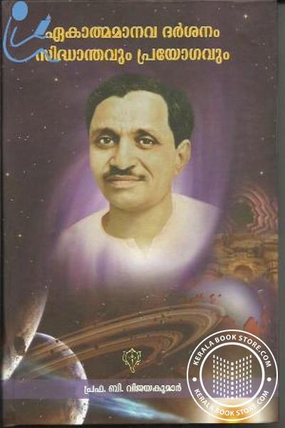 Cover Image of Book Ekathma manavadarsanam sidhandavum prayogavum