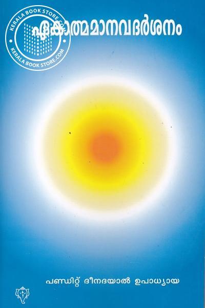 Cover Image of Book ഏകാത്മമാനവര് ദര്ശനം