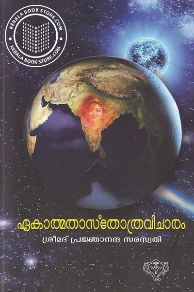 Cover Image of Book Ekatmathasthothra Vicharam