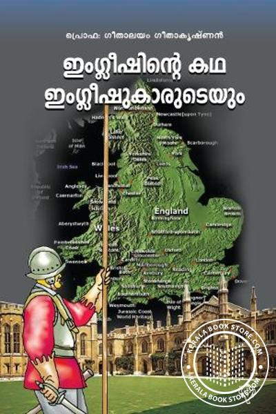 Cover Image of Book Englishinte Kadha Englishukariteyum