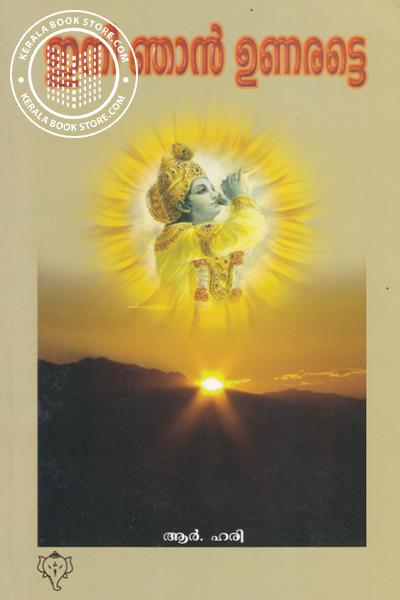 Cover Image of Book Eni Njan Unaratte