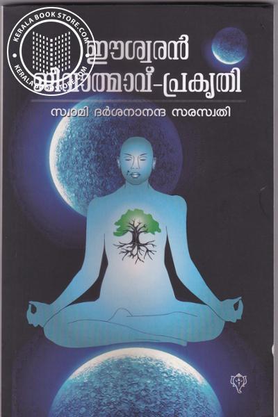 Cover Image of Book Eswaran Jeevathmavu - Prakruthi
