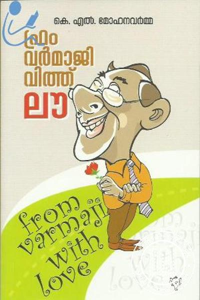 Cover Image of Book From Varmaji With Love