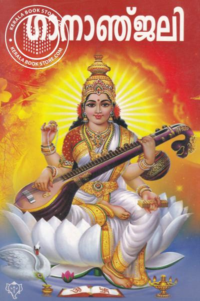 Cover Image of Book Gaanaanjali