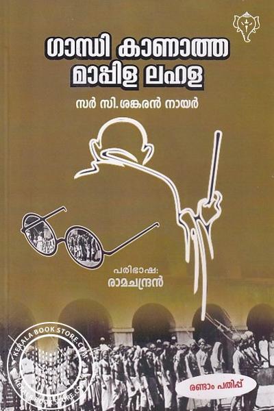 Cover Image of Book ഗാന്ധി കാണാത്ത മാപ്പിള ലഹള