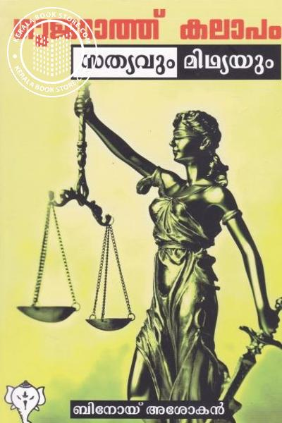 Cover Image of Book Gujarath Kalapam Sathyavum Midhyayum