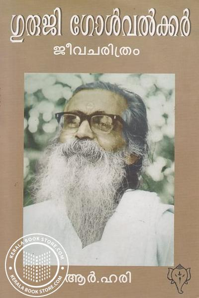 Cover Image of Book Guruji Golwalker Leevacharithram