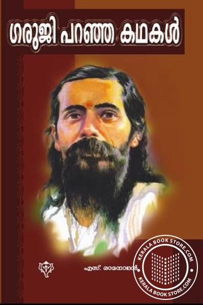 Cover Image of Book Guruji Paranja Kadhakal