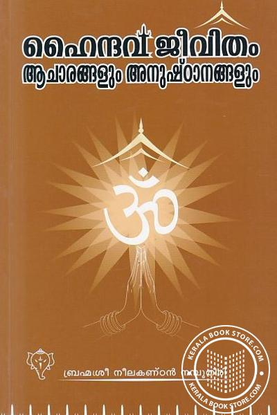 Cover Image of Book Haindava Jeevitham Aacharngalum Anushtanangalum