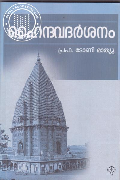 Cover Image of Book Haindavadarsanam