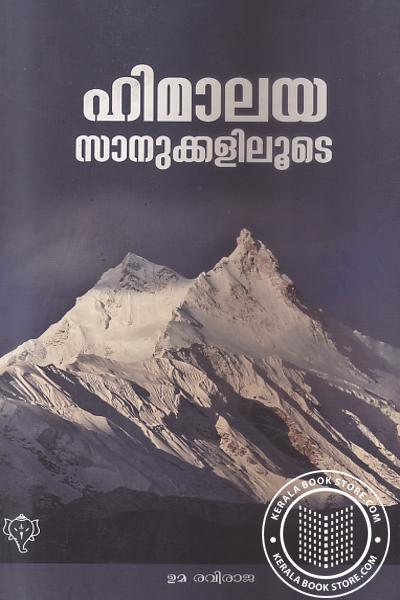 Cover Image of Book Himalaya Sanukkaliloode